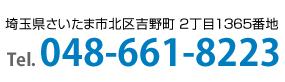埼玉県さいたま市北区吉野町 2丁目1365番地 Tel.048-661-8223